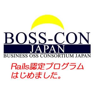 BOSS-CON JAPAN