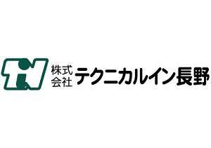 株式会社テクニカルイン長野