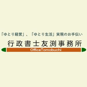 行政書士友渕事務所